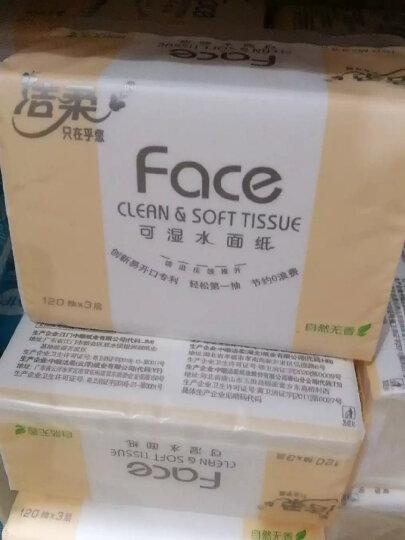 洁柔(C&S)抽纸 黑Face 可湿水面巾纸*3包 无香(M号纸巾 加厚韧性可做洗脸巾 3-4层新老包装交替发货)  晒单图