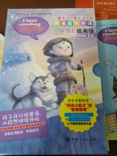 儿童英语启蒙分级绘本·我爱自然拼读-入门级(含16册图书 1张CD 1本亲子阅读手册) 晒单图