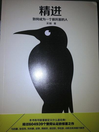 【中信书店】精进-如何成为一个很厉害的人  晒单图