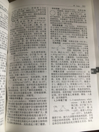 化工辞典(第五版) 晒单图