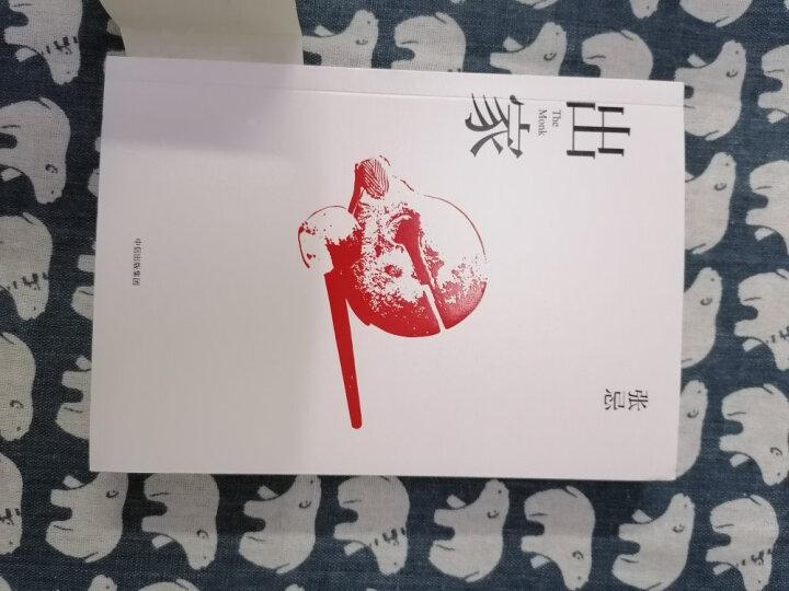 出家 首届京东文学奖得主张忌作品 中信出版社 晒单图