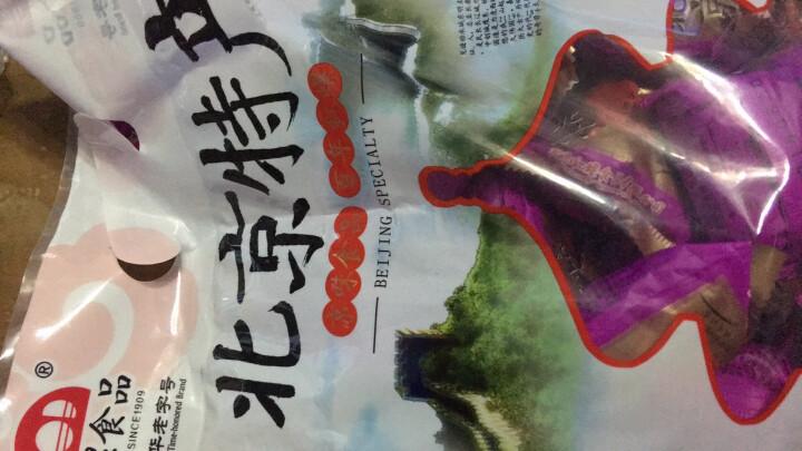 红螺食品 北京特产红螺果脯500g休闲零食特色小吃蜜饯果干 海棠脯 晒单图