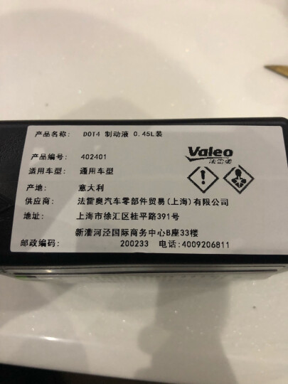 法雷奥进口汽车摩托车刹车油制动液DOT4 450ML通用型电动车离合器碟刹油 DOT4 500ML 长城/铃木车/ 起亚/雪铁龙/现代 晒单图