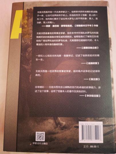 甲骨文丛书·地中海史诗三部曲之二·海洋帝国:地中海大决战 晒单图