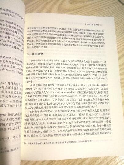 文化马克思主义 英法美马克思主义美学研究/马克思主义美学思想研究丛书 晒单图