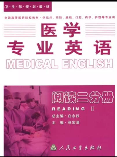 医学专业英语:阅读二分册 晒单图