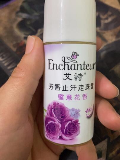 艾诗(Enchanteur)腋下止汗露长效留香女士香体滚珠走珠露40ml 蜜意花香 晒单图