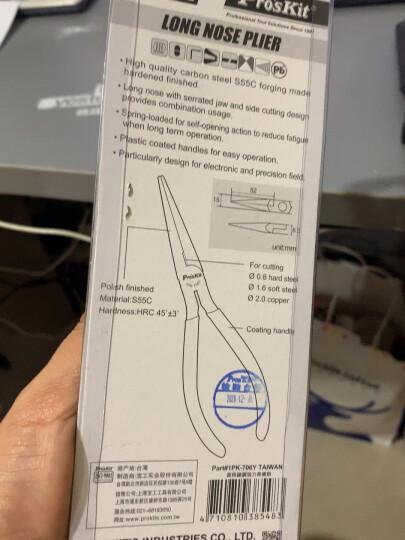 宝工(Pro'skit)1PK-706Y黄铸钢强力尖嘴钳 长嘴钳子夹持钳 晒单图