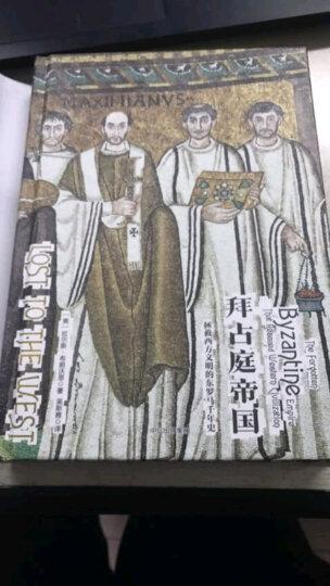 欧洲中世纪三部曲维京传奇+诺曼风云+拜占庭帝国 晒单图