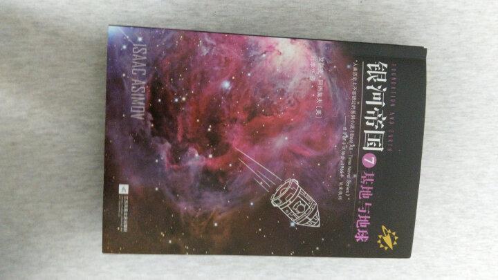 银河帝国7:基地与地球(新版) 晒单图