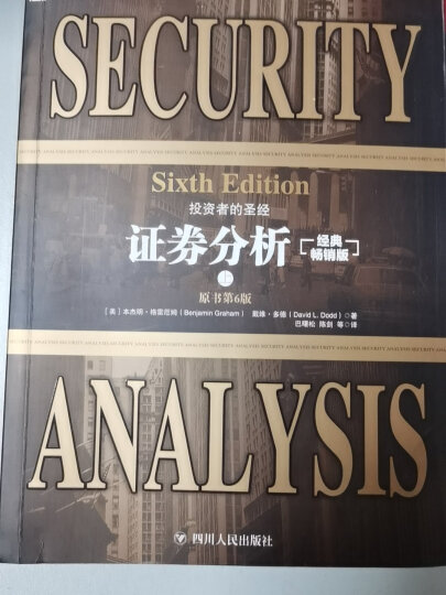 证券分析 原书第6版 经典版二册 格雷厄姆投资指南 晒单图