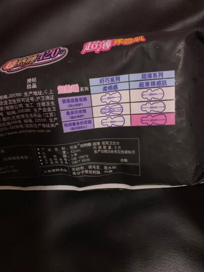 苏菲Sofy 超熟睡超薄裸感肌超长夜用卫生巾420mm 8片 超大尾扇量多防渗漏安睡姨妈巾 晒单图