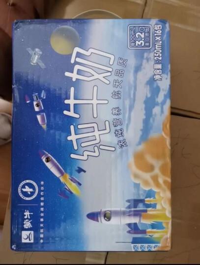 蒙牛 纯牛奶 PURE MILK 250ml*16  年货礼盒自营 航天定制装 晒单图