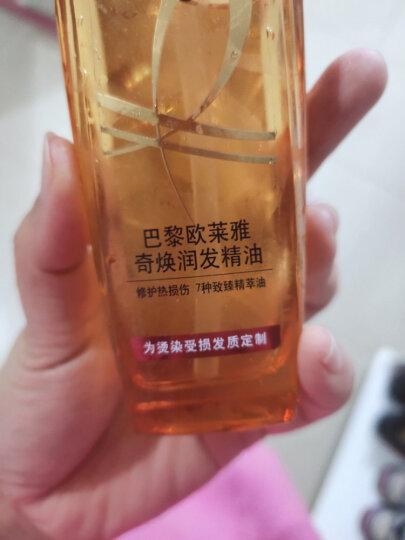 欧莱雅(LOREAL)奇焕润发护发精油100ml(小红瓶 针对烫染发质  免洗 强韧 防损伤)(新老包装随机发货) 晒单图