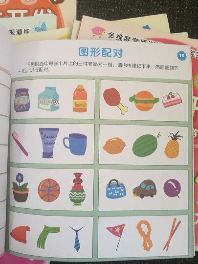 儿童记忆力训练游戏书(套装共5册) 晒单图