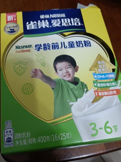 雀巢(Nestle)儿童奶粉4段3-6岁 爱思培 学龄前全脂奶粉  进口奶源 调制牛奶粉 独立包装 盒装400g 荣梓杉同款 晒单图
