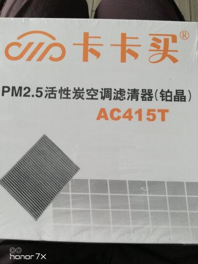 卡卡买水晶滤清器/三滤套装 除PM2.5空调滤芯+空气滤芯+机油滤芯三件套 本田CRV国产2.0(08-11款) 晒单图