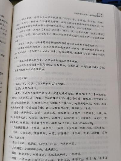 中医师承学堂·思考经方:《伤寒论》六经方证病机辨治心悟 晒单图