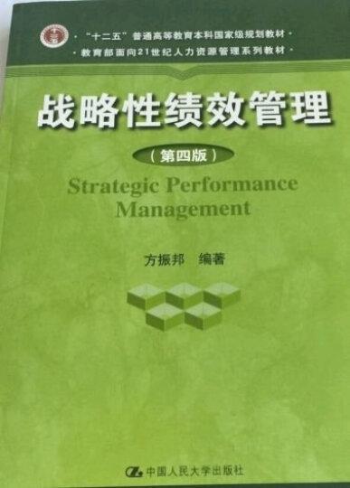 战略性绩效管理(第4版)/教育部面向21世纪人力资源管理系列教材 晒单图