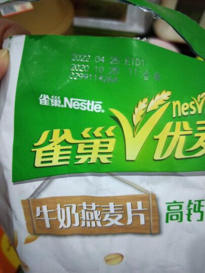 雀巢(Nestle) 优麦 牛奶燕麦片 高铁配方 即食 早餐冲饮  独立包装 袋装400g(新老包装随机发货) 晒单图