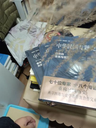 中华民国史(套装共4册) 晒单图