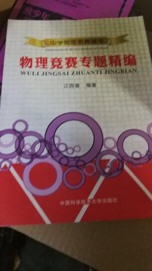 奥林匹克竞赛实战丛书·中学奥林匹克竞赛物理教程:电磁学篇(第2版) 晒单图