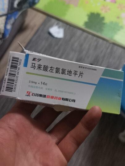 玄宁 马来酸左氨氯地平片 2.5mg*14片 用于高血压、心绞痛 晒单图