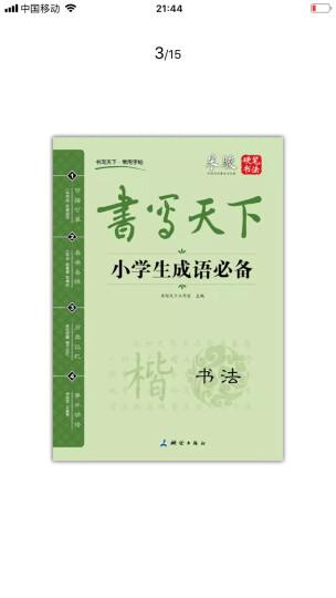 新课标小学生语文楷书字帖(套装共3册) 晒单图