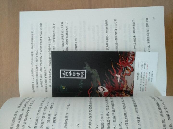 阴阳师:第3卷 晒单图