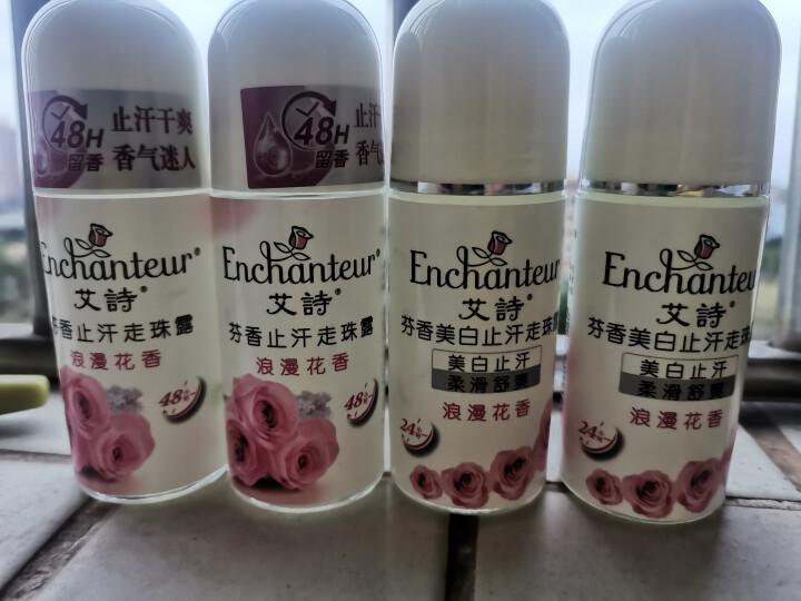 艾诗(Enchanteur)止汗露长效留香男士女士香体走珠露40ml 浪漫美白走珠 晒单图