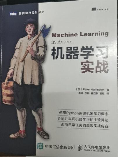 机器学习实战(图灵出品) 晒单图