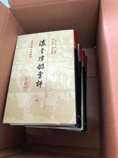 陶渊明集校笺(修订本)(精装)/中国古典文学丛书 晒单图