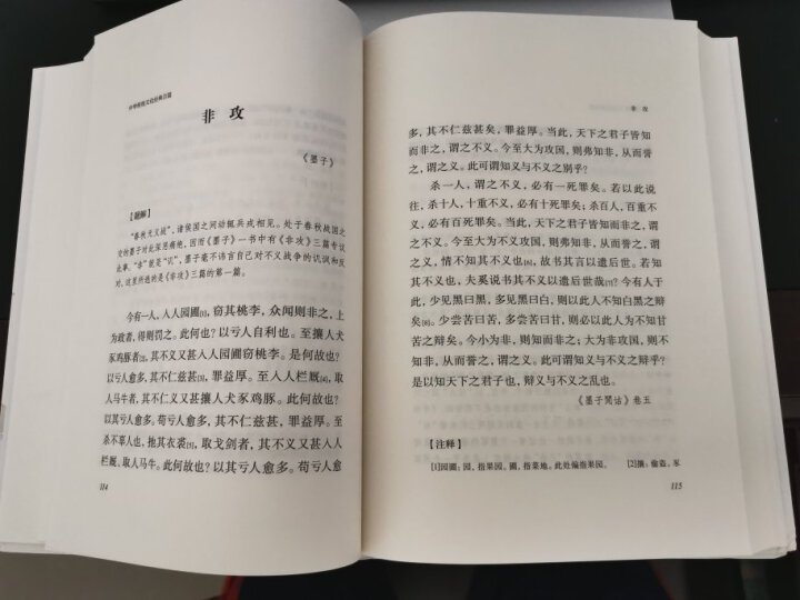 中华传统文化经典百篇 晒单图
