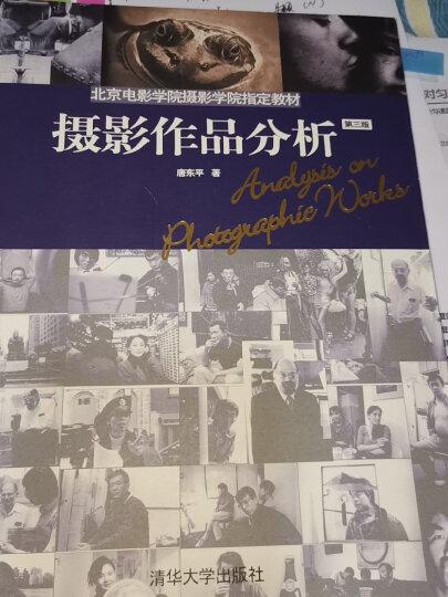 摄影作品分析(第3版) 晒单图