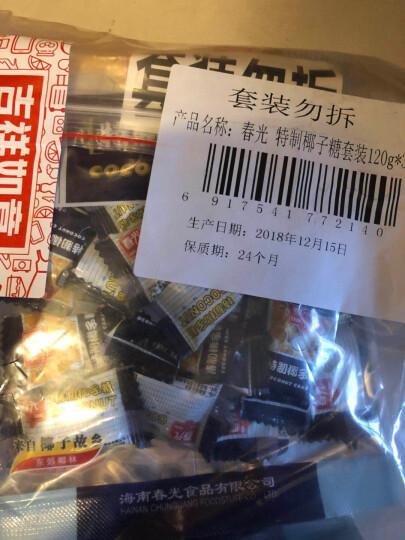 春光 特制椰子糖 水果糖 喜糖 办公休闲零食  海南特产  120g*3 晒单图