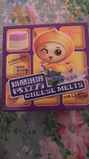 果仙多维V 钙立方溶豆儿童奶酪零食 奶酪溶溶小方蓝莓味13g 晒单图