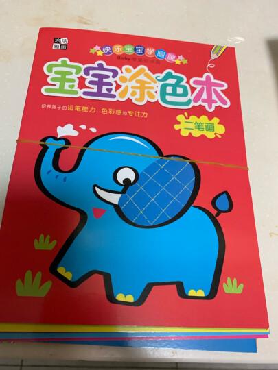 宝宝涂色本12册  宝宝涂色基础篇 3-6岁]幼儿园涂鸦填色绘本 幼儿快乐学画本 123 晒单图