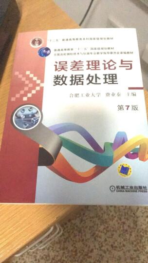"""误差理论与数据处理(苐7版)/普通高等教育""""十一五""""国家级规划教材 晒单图"""