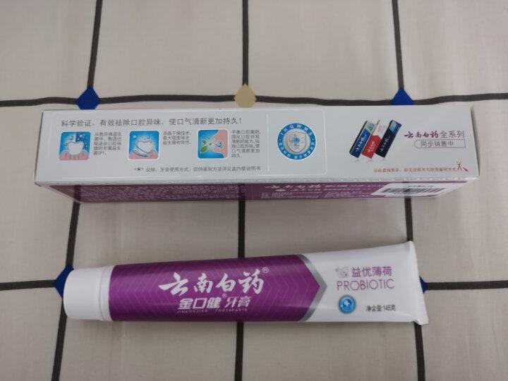 云南白药牙膏 益生菌3支装 清新口气健白牙齿修护口腔  益优系列套装 315g 晒单图