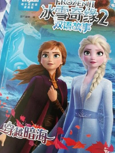 迪士尼女孩的202个艺术创意  冰雪奇缘魔幻手工宝箱 晒单图