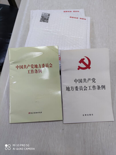 中国共产党地方委员会工作条例 晒单图