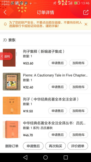 Pierre: A Cautionary Tale in Five Chapters and a Prologue皮埃尔:寓言故事 晒单图