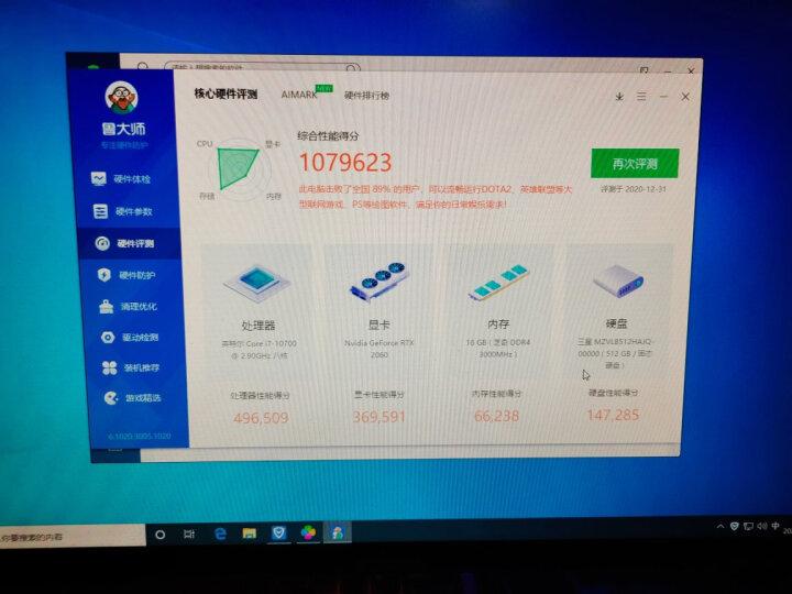 极途 十代i7-10700F/RTX2060显卡/8G/16G组装电脑/DIY台式机/直播吃鸡主机 晒单图