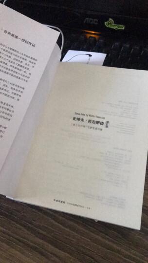 史蒂夫·乔布斯传 中文版(文学名家名著) 中信出版社 晒单图