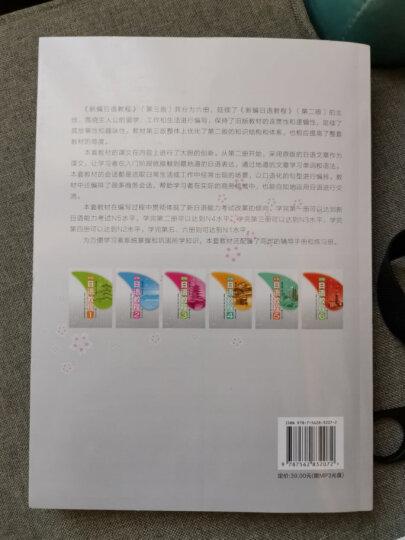 日语中级词汇手册(新编日语教程)(第3版)(第3、4册配套用书) 晒单图