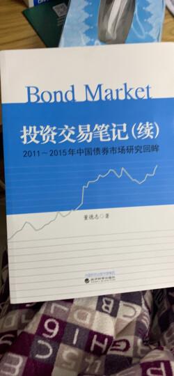 投资交易笔记(续)----2011~2015年中国债券市场研究回眸 董德志 经济科学出版社 晒单图