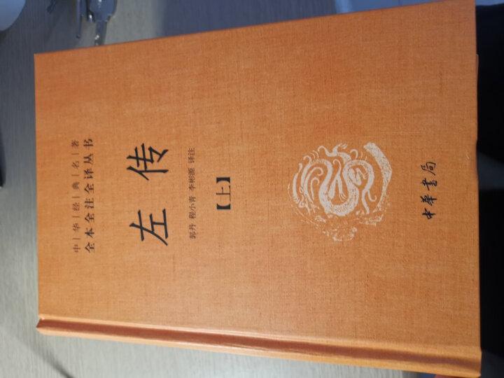战国策(全2册·中华经典名著全本全注全译丛书/三全本) 晒单图