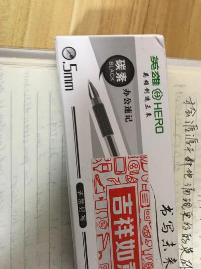 英雄(HERO)中性笔858红色碳素中性笔 签字笔 学生办公速记12支装 晒单图