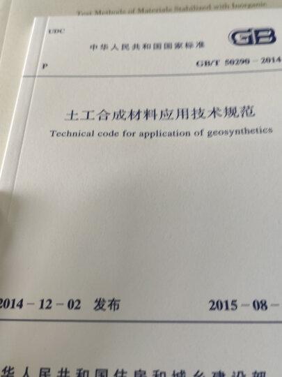 正版现货 GB/T 50290-2014 土工合成材料应用技术规范 可提供增值税发票 晒单图