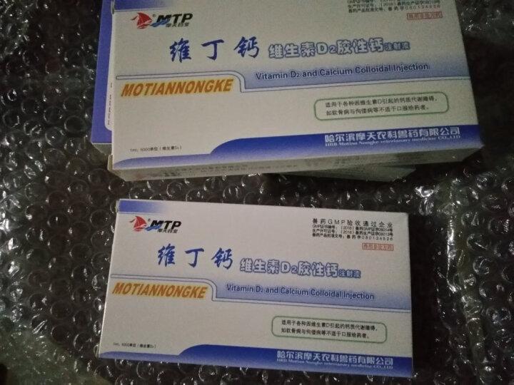 华畜 【包邮】维丁胶性钙 维生素D2注射液 猪牛羊佝偻病软骨症 晒单图